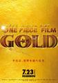 アニメ映画「ONE PIECE FILM GOLD」、7月23日に公開! 原作者・尾田栄一郎が総合プロデューサーとして参加