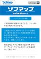 ソフマップ、秋葉原本館で登録不要の無料Wi-Fiサービスがスタート! 利用規約(多言語対応)に同意するだけ