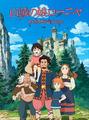 「山賊の娘ローニャ」、第20回アジア・テレビジョン・アワードでアニメ部門の最優秀賞を受賞! 宮崎吾朗のTVシリーズ初監督作品