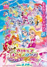 プリキュア、記念すべき劇場版20作目は2016年3月19日公開! ティザービジュアル、特報映像が解禁に