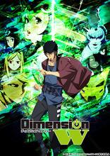 冬アニメ「Dimension W」、キービジュアル第2弾と追加キャラ/キャストを公開! 石田彰、中村悠一、松岡禎丞など