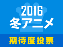 「2016冬アニメ期待度人気投票」がスタート! 「赤髪の白雪姫」「GATE」続編や「蒼の彼方のフォーリズム」「最弱無敗の神装機竜」など