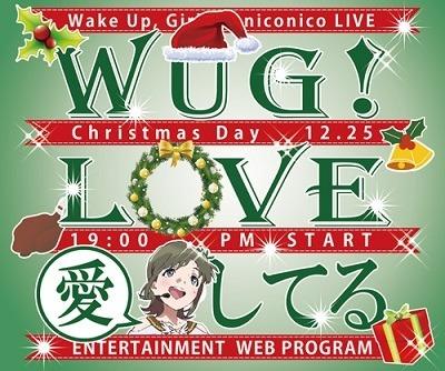 「Wake Up, Girls!」、12月25日にクリスマス特番を生配信! 無料パートと有料パートの2部構成で計3時間