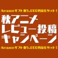 Amazonギフト券5000円分が当たる! 「2015秋アニメ・レビュー投稿キャンペーン」スタート!