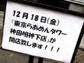 【週間ランキング】2015年12月第3週のアキバ総研ホビー系人気記事トップ5