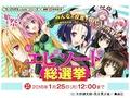 「To LOVEる-とらぶる-ダークネス」、10周年記念OVA制作決定! アニメ化エピソード総選挙も開催