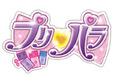 TVアニメ「プリパラ」、 2016年4月から新シーズンに突入! 謎の新アイドル3人組が登場