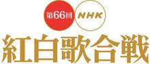 NHK紅白歌合戦、人気アニメキャラ大集合の「アニメ紅白」を実施! 出場歌手はアニソンで対決