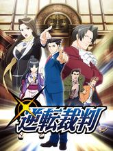 春アニメ「逆転裁判」、スタッフとキャストを発表! 梶裕貴や悠木碧が出演