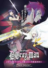 「D.Gray-man」、TVアニメ新シリーズが2016年内にスタート! キャストは一新