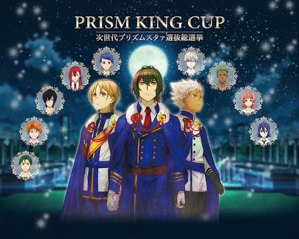 アニメ映画「KING OF PRISM by PrettyRhythm」、来場者に投票券を配布! 投票企画「次世代プリズムスタァ選抜総選挙」