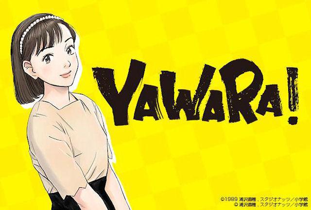 チバテレ、名作アニメ「YAWARA!」のデジタルリマスター版を地上波初放送! 全124話を2016年1月4日から