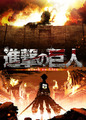 2016年には待望のTVアニメ第2期がスタート! 「進撃の巨人」、OVAから実写版(映画/ドラマ)まで映像作品を総まとめ