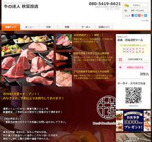 焼肉「牛の達人 秋葉原店」、2月18日にオープン! 新宿や西新宿で営業している高級志向の焼肉屋