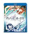オリジナルアニメ映画「ガラスの花と壊す世界」、声優陣が漢字1文字で作品を表現! 初日舞台挨拶レポート