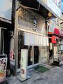 アキバ駅前の激安ラーメン屋「福の軒」、1月18日に味をリニューアル! 価格も480円に値上げ