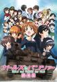 劇場版ガルパン、公開から55日で興行収入9億円を突破! 11週目の来場者特典は「ダブル生コマフィルム」