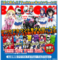 女子高バイク青春アニメ「ばくおん!!」、東山奈央などキャスト第2弾を発表! メインキャラの新ビジュアルも