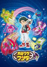 オリジナルTVアニメ「カミワザ・ワンダ」、4月に新設のTBS土曜朝アニメ枠でスタート! タカラトミー×トムス×TBSの共同開発