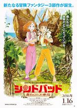 日アニ40周年記念アニメ映画「シンドバッド」3部作、第3部は5月に公開! 特報も解禁に