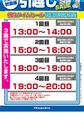 新生ドスパラパーツ館が本日23日(土)リニューアルオープン! 引越しセールも実施