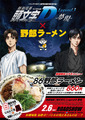 『新劇場版「頭文字D」Legend3-夢現-』公開記念! 3つの飲食店のよるコラボメニューが登場!