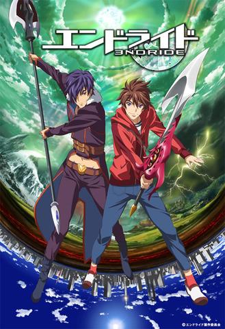 オリジナルTVアニメ「エンドライド」、4月に日テレでスタート! キャラ原案は萩原一至と和月伸宏、監督は後藤圭二
