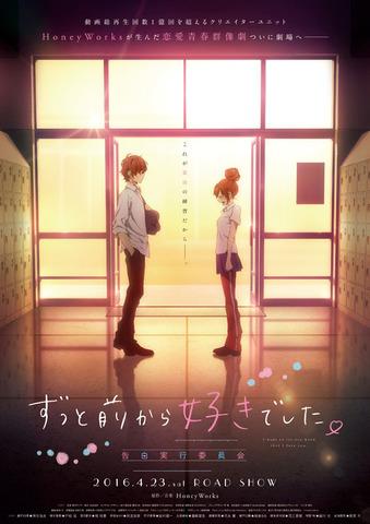 この春の劇場アニメ「ずっと前から好きでした。」、公開初日スペシャルイベントを開催!