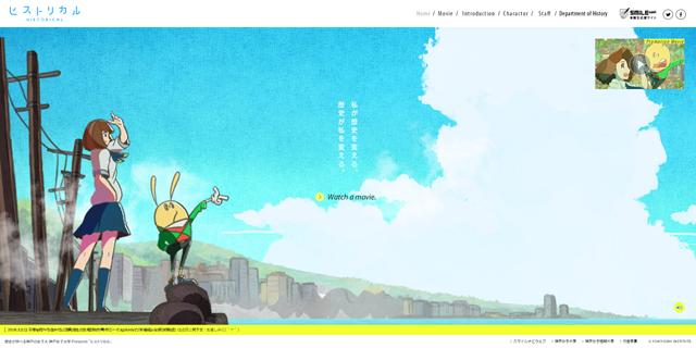 神戸女子大学史学科、オリジナルWebアニメ「ヒストリカル」を公開! 櫻井孝宏や喜多村英梨が出演