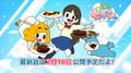 「おにくだいすき!ゼウシくん」、ファン待望の新作アニメを2月10日に公開! 1話限りの新作スペシャルとして