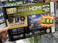 HDMI/ D-Sub/コンポジット入力対応の10.1インチマルチモニタ「LCD-10000VH4」がセンチュリーから!