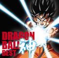 ドラゴンボール、TVアニメ30周年記念ベストアルバム「神 BEST」の収録内容を発表! 歴代主題歌38曲+特典DVD