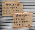 ラーメン「青島食堂 秋葉原店」、2016年2月21日から無期限休業→3月13日に営業再開! ラーメンは30円ずつ値上げ