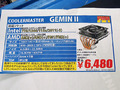 周辺コンポーネントも冷却できるCPUクーラー「GeminII S524 Ver.2」がCOOLERMASTERから!