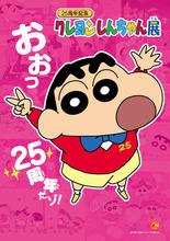 「クレヨンしんちゃん」、25周年記念で初となる展覧会を開催! 池袋で3月24日から、その後は全国を巡回
