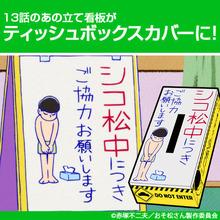 「おそ松さん」、第13話の「シコ松中」立て看板が商品化! ティッシュボックスカバーとして5月に発売