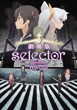 「劇場版selector destructed WIXOSS」、冒頭8分を期間限定で先行配信! 新規エピソードが明らかに?