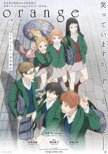 「orange」、2016夏にTVアニメ化! 「シュタインズ・ゲート」の浜崎博嗣が時間軸交錯SF恋愛ストーリーを描く