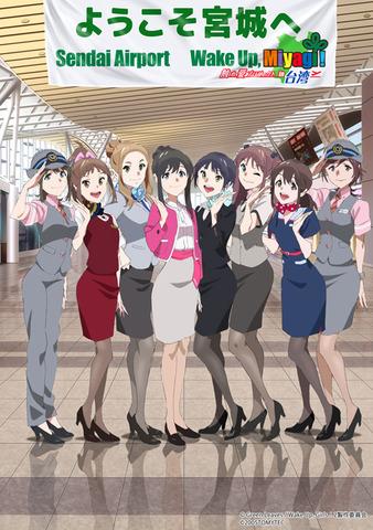 WUG、新作短編アニメ「Wake Up, Girls!の宮城PRやらせてください!」完成! 鉄道むすめ「杜みなせ」が特別出演