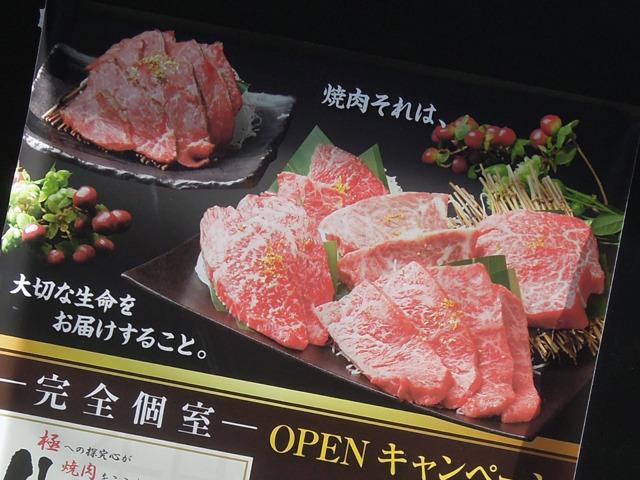 焼肉「牛の達人 秋葉原店」、オープン記念で半額キャンペーンを実施! 2月18日から2月末まで