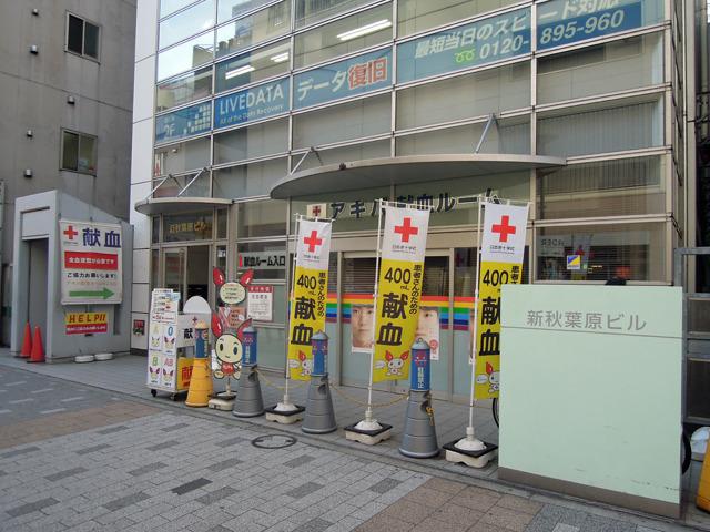 秋葉原駅前「アキバ献血ルーム」、5月8日で閉所
