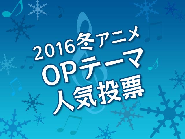 「OPテーマ人気投票【2016冬アニメ】」、投票受付開始! 投票対象は全40曲