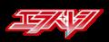 秋葉原のアイドル育成カフェ「バックステージpass」、初の固定選抜ユニットを発表! 「エラバレシ」として8名で結成
