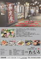 アキバ初のラーメンフードコート「秋葉原拉麺劇場」が4月8日にオープン! 秋葉原UDXレストラン街のリニューアルで