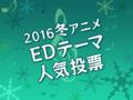 あにぽた人気投票「EDテーマ人気投票【2016冬アニメ】」がスタート! 今期アニメのEDテーマであなたが好きな曲は?