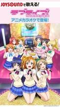 カラオケ「JOYSOUND」、TVアニメ「ラブライブ!」のアニメ映像カラオケに劇場版から2曲を追加! これで全17曲に