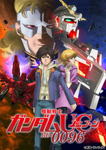 TVアニメ「機動戦士ガンダムUC(ユニコーン) RE:0096」、4月にスタート! テレビ朝日の日曜朝枠で2クール