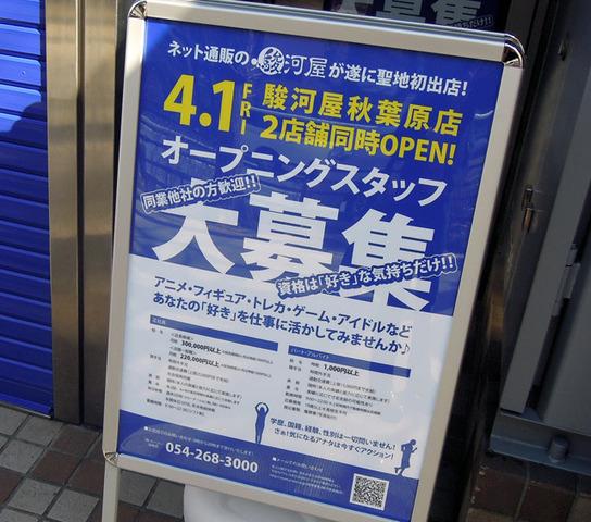 ホビー通販「駿河屋」、秋葉原店を4月1日にオープン! 中央通り「アニメ・ホビー館」と裏通り「レトロゲーム館」の2店舗体制