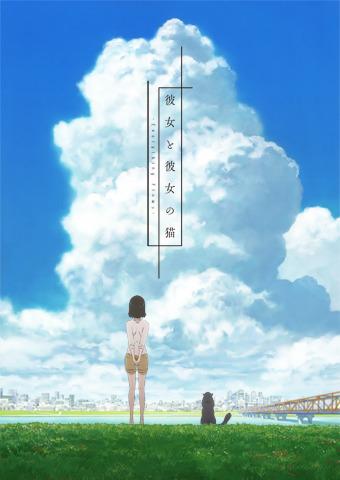 (C) Makoto Shinkai/CWF・彼女と彼女の猫EF製作委員会