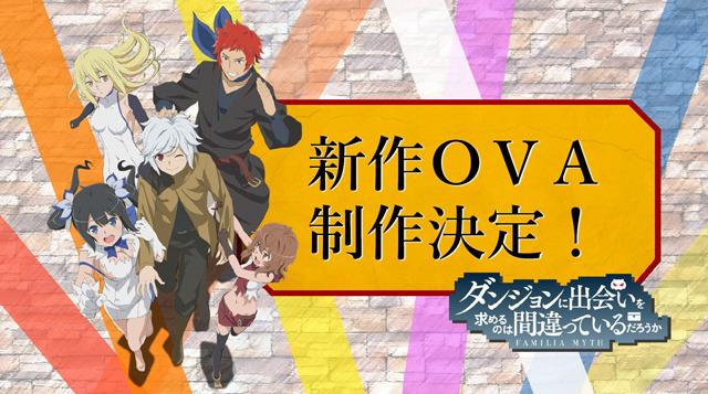「ダンジョンに出会いを求めるのは間違っているだろうか」、OVA版の制作が決定!